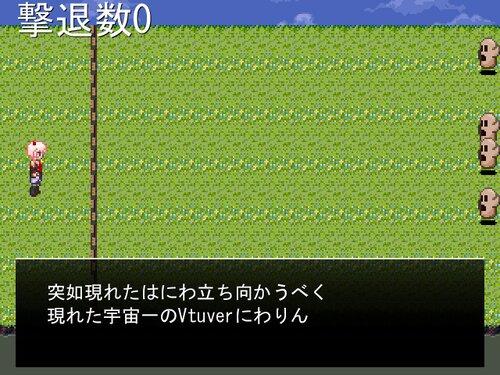 撃て!にわりん! Game Screen Shot2
