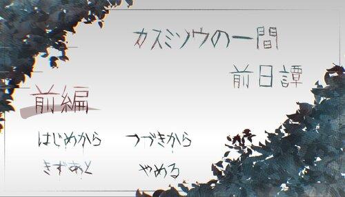 カスミソウの一間 前日譚 前編 Game Screen Shot1