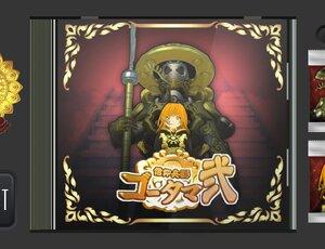 信仰兵器ゴータマ弐 Screenshot