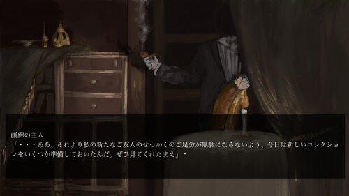 バロックを抱く揺籠(ブラウザ版) Game Screen Shot2
