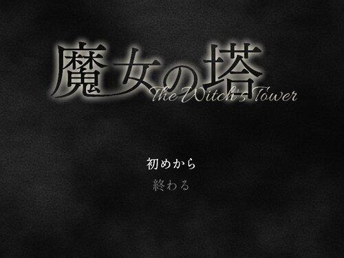 魔女の塔 ~The Witch's Tower Game Screen Shot