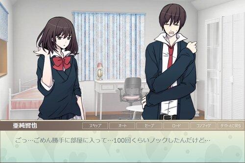 純正優男Sweet&Bitter Game Screen Shot4