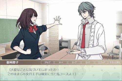 純正優男Sweet&Bitter Game Screen Shot5