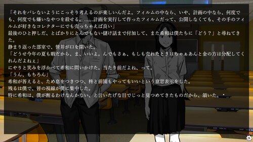 フィルムセメタリー Game Screen Shot3