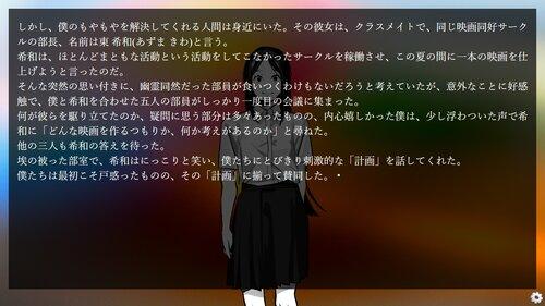 フィルムセメタリー Game Screen Shot5