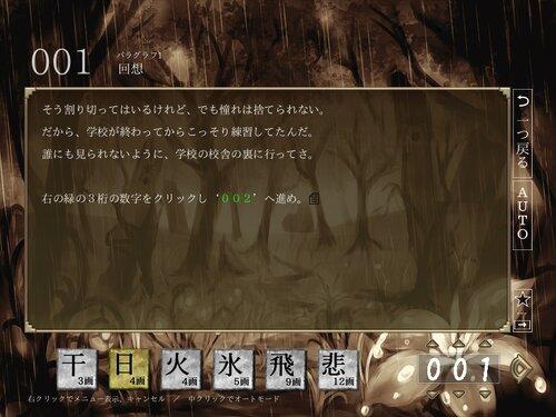 君はヒの魔法使い Game Screen Shot1
