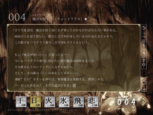 君はヒの魔法使い Game Screen Shot2