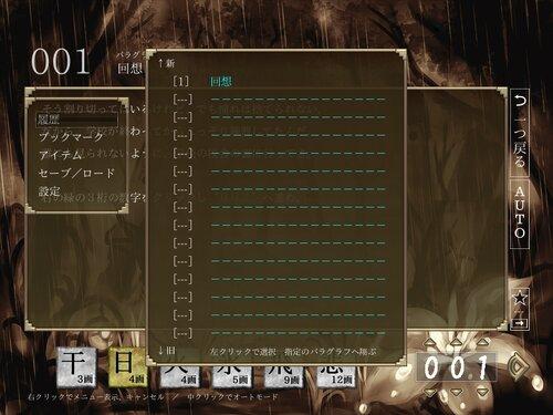 君はヒの魔法使い Game Screen Shot3