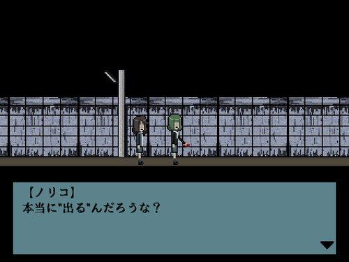 稀に、オカルト禁断症状 Game Screen Shot1