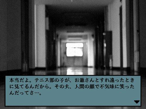 稀に、オカルト禁断症状 Game Screen Shot2