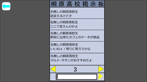 桐原高校探偵部 Game Screen Shot3