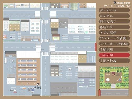 左眼ジャック事件 Game Screen Shot1