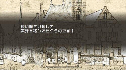 ウィズファミリア~運命の輪と時の天秤~ Game Screen Shot5