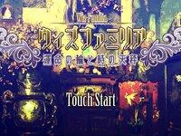 ウィズファミリア~運命の輪と時の天秤~のゲーム画面