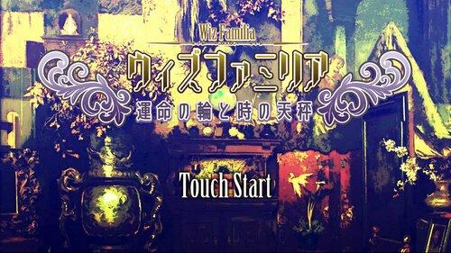 ウィズファミリア~運命の輪と時の天秤~ Game Screen Shots
