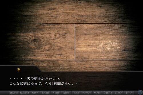 この部屋にいるのは誰 Game Screen Shot1