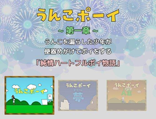 うんこポーイDX Game Screen Shot2