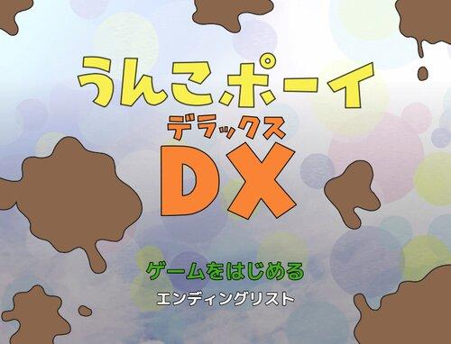 うんこポーイDX Game Screen Shots