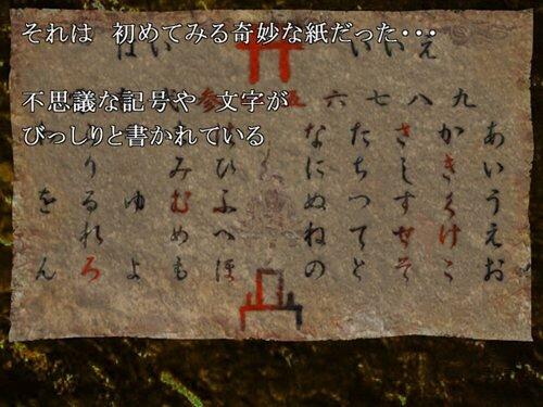 こっくりさんの墓(前編) Game Screen Shot1