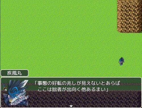 疾風丸放浪記 Game Screen Shot1