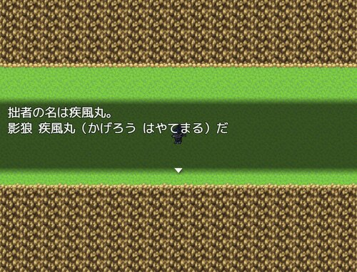 疾風丸放浪記 Game Screen Shot2