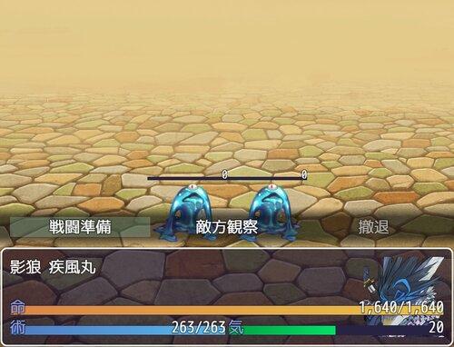 疾風丸放浪記 Game Screen Shot3