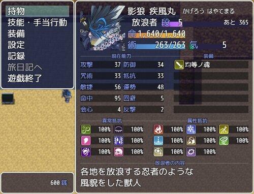 疾風丸放浪記 Game Screen Shot4