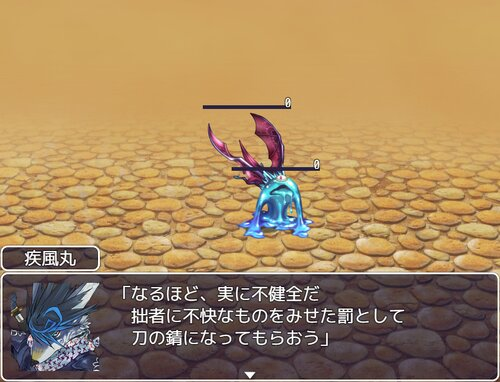 疾風丸放浪記 Game Screen Shot5