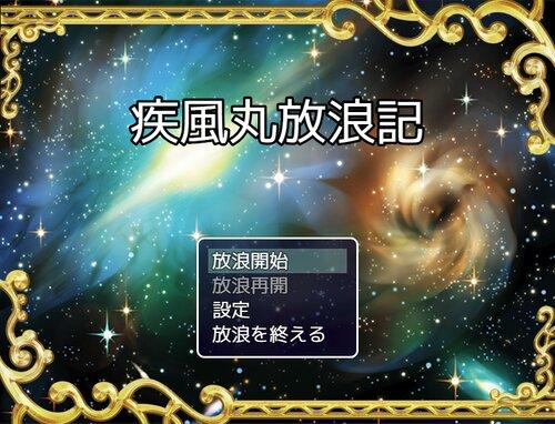 疾風丸放浪記 Game Screen Shots