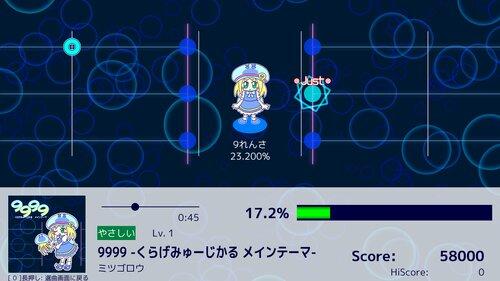 くらげみゅーじかる Game Screen Shot2