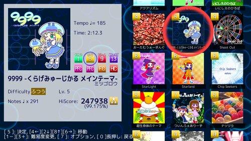 くらげみゅーじかる Game Screen Shot3