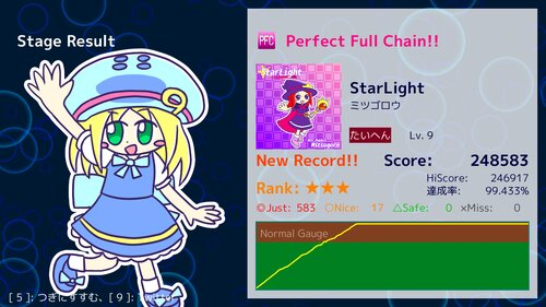 くらげみゅーじかる Game Screen Shot4