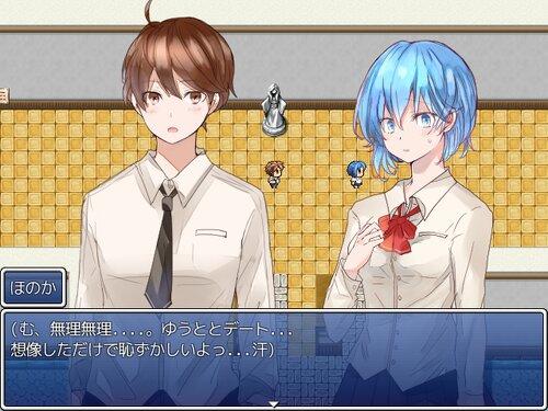 イケイケ⇔おどおど!?わがままちぇんじ♡ Game Screen Shot2