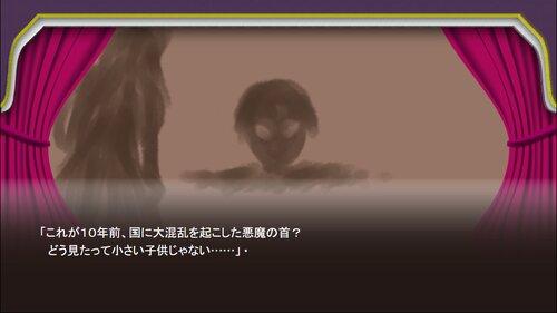 恋した悪魔の再生 ブラウザ版 Game Screen Shot