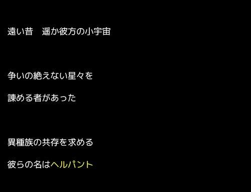 思春期戦士ムラムラン~三人の戦士~ Game Screen Shot2