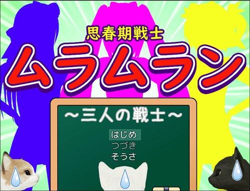 思春期戦士ムラムラン~三人の戦士~ Game Screen Shots