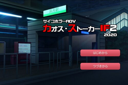 カオス・ストーカーIF2 Game Screen Shot
