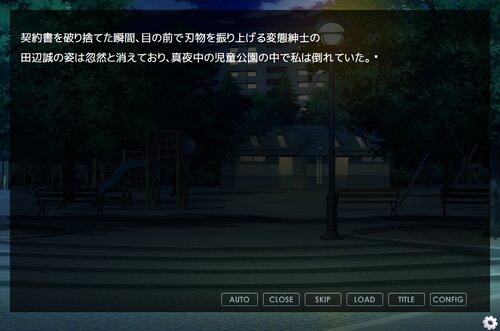 カオス・ストーカーIF2 Game Screen Shot5