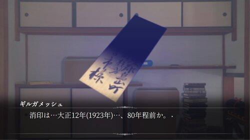 裏冬木-魂亡譚- Game Screen Shot5