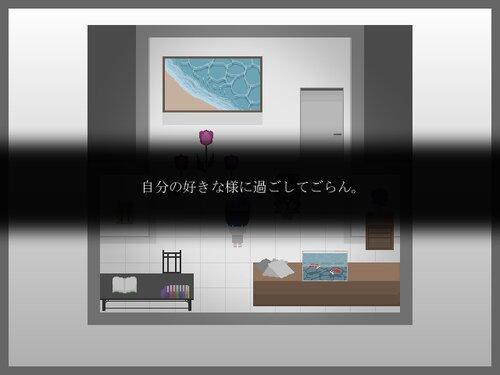 箱庭の妖精は。 Game Screen Shot2