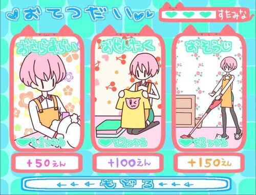 じゅんくんのスケッチブック無料体験版 Game Screen Shot4