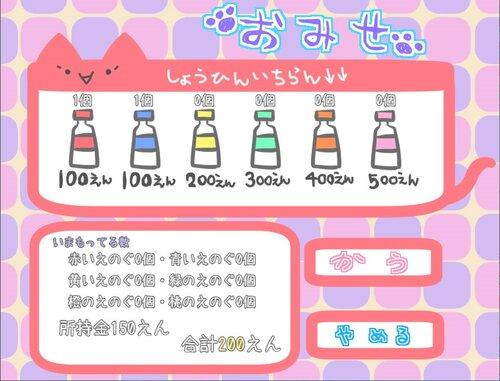 じゅんくんのスケッチブック無料体験版 Game Screen Shot5