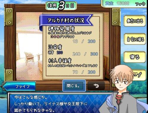 アルカナ村復興物語【ブラウザ版】 Game Screen Shot3