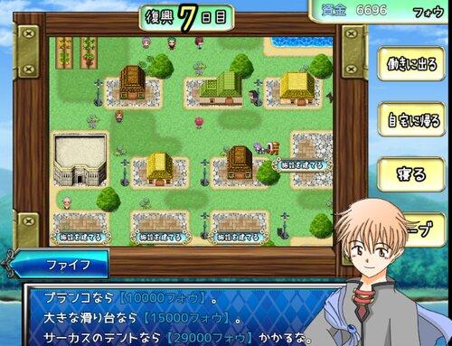 アルカナ村復興物語【ブラウザ版】 Game Screen Shot4