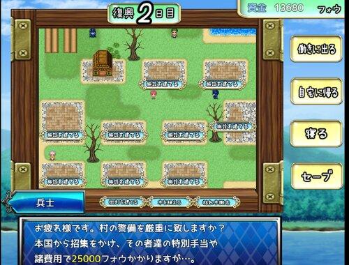 アルカナ村復興物語【ブラウザ版】 Game Screen Shot5
