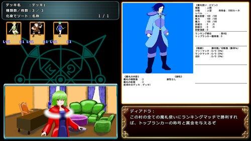 魂の化身 Game Screen Shot2