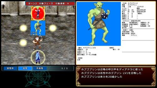 魂の化身 Game Screen Shot3