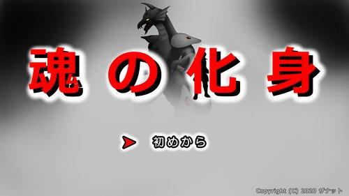 魂の化身 Game Screen Shots