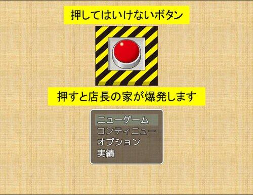 押してはいけないボタン Game Screen Shots