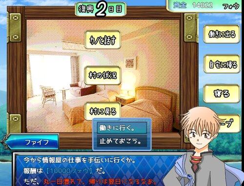 アルカナ村復興物語【DL版】 Game Screen Shot2